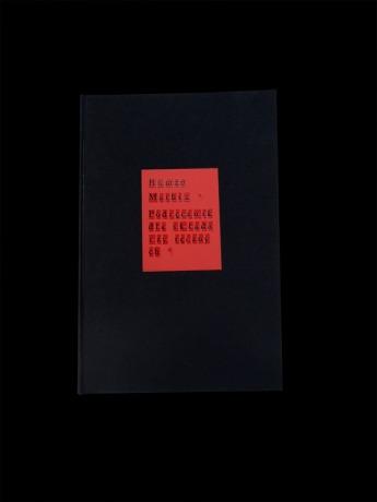 Podręcznik dla składaczy ręcznych